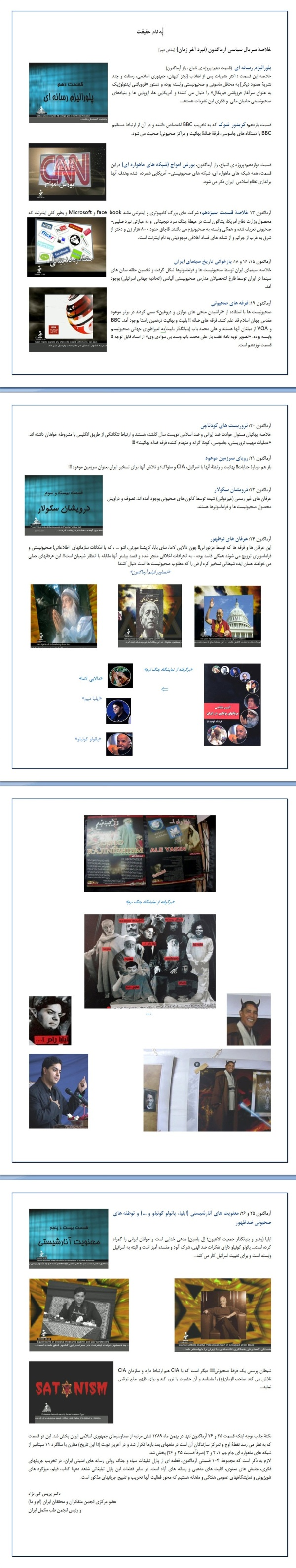 پیمان فتاحی,ایلیا رام الله,رامالله,پ.ف,ایلیا م رام الله, ا.م.رام الله,جمعیت الیاسین,الیاس رام اله ,سريال سياسي آرماگدون ,نبرد آخر زمان,پلورالیزم رسانه ای ,پروژه ی اشباح ,راز آرماگدون,: , كيهان, جمهوري اسلامي, رسالت , تخریب BBC , پروژه ی اشباح, راز آرماگدون, نظام ایران ,اينترنت , وزارت دفاع آمريكا, پنتاگون ,بابيت و بهائيت , انگليس ,سرزمين موعود,درويشان سكولار,عرفان هاي غير رسمي , تصوف و دراويش ,عرفان هاي نوظهور, دالايي لاما, ساي بابا, كريشنا مورتي, اشو , عرفانهاي جعلي , جريانهاي فكري,جنبش هاي معنوي, اقليت هاي مذهبي , رسانه هاي آزاد , كتاب، فيلم، ميزگرد تلويزيوني , نمايشگاههاي عمومي , دكتر پريس كي نژاد  پیمان فتاحی,ایلیا رام الله,رامالله,پ.ف,ایلیا م رام الله, ا.م.رام الله,جمعیت الیاسین,الیاس رام اله ,اخباری پیرامون دستگیری و بازداشت ایلیا رام الله,دلایل بازداشت و دستگیری ایلیا رام الله,علت و علل بازداشت و دستگیری ایلیا رام الله,ایلیا رام الله زندانی شد,پیمان فتاحی زندانی شد,بازتاب و انعکاس دستگیری و بازداشت پیمان فتاحی,رام الله کیست,شرایط ایلیا رام الله,شرایط پیمان فتاحی,ایلیا رام الله دستگیر شد,ایلیا رام الله بازداشت شد,پیمان فتاحی مشهور به ایلیا رام الله,پیمان فتاحی معروف به ایلیا رام الله,پیمان فتاحی مشهور به ایلیا میم,پیمان فتاحی معروف به ایلیا میم,ایلیا میم بازداشت شد,ایلیا میم دستگیر شد,بازداشت پیمان فتاحی مشهور به ایلیا رام الله,بازداشت پیمان فتاحی معروف به ایلیا رام الله,بازداشت پیمان فتاحی مشهور به ایلیا میم,بازداشت پیمان فتاحی معروف به ایلیا میم,دستگیری پیمان فتاحی مشهور به ایلیا رام الله,دستگیری پیمان فتاحی معروف به ایلیا رام الله,دستگیری پیمان فتاحی مشهور به ایلیا میم,دستگیری پیمان فتاحی معروف به ایلیا میم